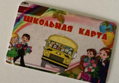 Старшеклассникам активировали школьные транспортные карты