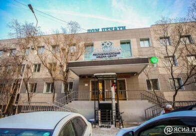 На дискуссионной площадке депутаты Якутии заглянут в 2023 год